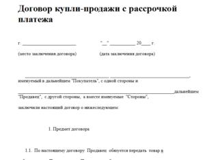 Договор рассрочки платежа за услуги с физическим лицом образец