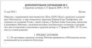 Дополнительное соглашение в связи с реорганизациейв форме присоединения образец