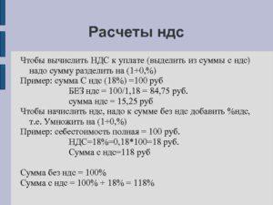 Как посчитать налог 18 процентов от суммы