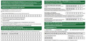Организационно правовая форма что писать в анкете сбербанка