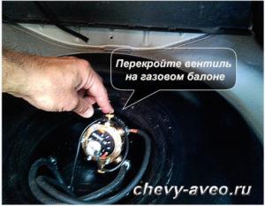 Как перекрыть газ на гбо