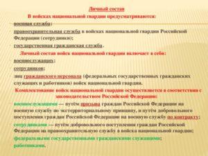 Соблюдение законности при несении службы росгвардии