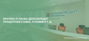 Дельтакредит банк ипотека калькулятор