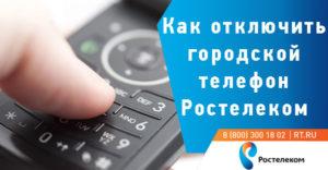 Как отказаться от домашнего телефона ростелеком спб мфц