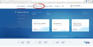 Как оплатить коммуналку в втб онлайн