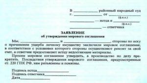 Образец досудебного соглашения об урегулировании спора