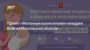 Мосрег услуги московской области молочная кухня для ребенка