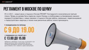 Закон о тишине в выходные дни в москве