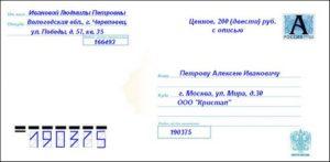 Правила оформления конвертов почта россии