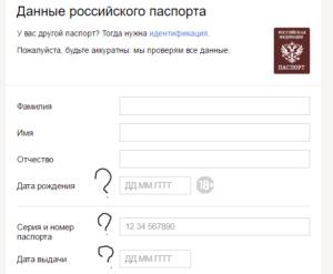 Как узнать свои паспортные данные без паспорта
