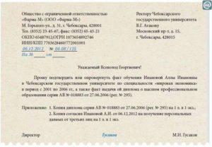 Запрос в университет о подлинности диплома образец