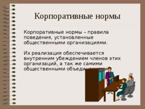 Корпоративные нормы примеры