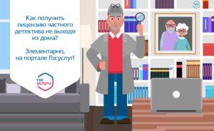 Как стать частным детективом в россии пошаговая инструкция