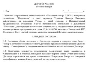 Договор поставки товара из россии в белоруссию образец 2020 скачать бесплатно