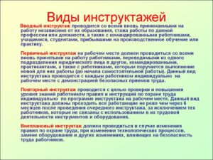 Инструктажи по охране труда при переводе на другую должность