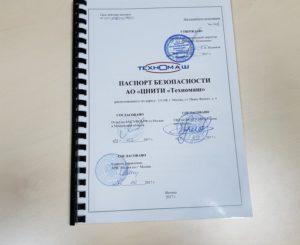Методиче5ские разъяснения по заполнению паспорта безопасности учреждения культуры