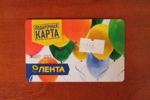 Подарочная карта лента как узнать номинал по номеру