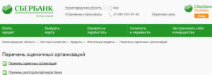 Оценка недвижимости для ипотеки в сбербанке список оценщиков москва