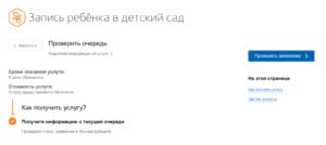 Посмотреть очередь в детский сад челябинск по номеру заявки