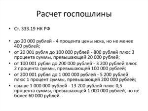 Калькулятор госпошлины по зозпп свыше миллиона