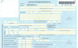 Выдается ли больничный лист при гистероскопии