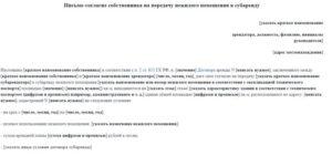 Письмо на разрешение субаренды образец