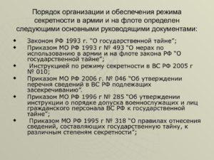 Приказ 3 1 инструкция по обеспечению режима секретности