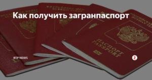 Как получить загранпаспорт в казани
