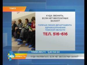 Куда жаловаться на больницу москва горячая линия