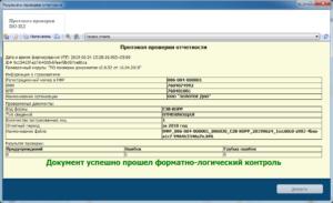 Проверить файл пфр сзв м онлайн бесплатно