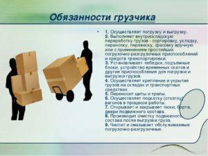 Должностная инструкция грузчика комплектовщика на складе