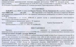 Как получить копию постановления по штрафу гибдд в электронном виде