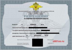 Разрешение на спецсигналы для водителя скорой помощи