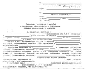 Как подать жалобу в роспотребнадзор москва онлайн