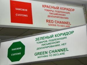 Зелёный коридор таможня для юридических лиц 2020