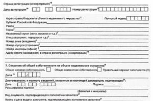 Декларация на регистрацию садового дома