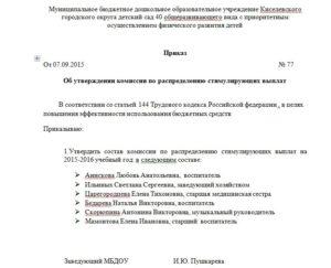 Образец приказа о стимулирующих выплатах работников администрации