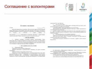 Договор о добровольной волонтерской деятельности образец