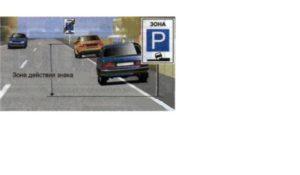 Знак стоянка такси зона действия