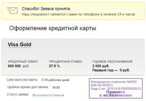 Заявка подтверждена и исполняется банком что это значит сбербанк