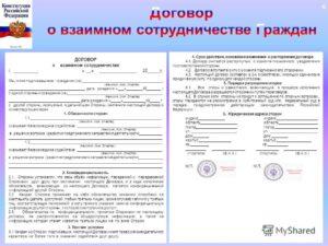 Договор о сотрудничестве безвозмездный образец