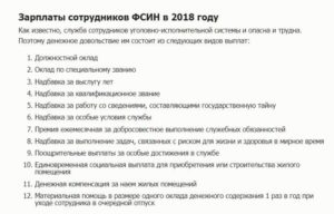 Выплаты есв сотрудникам фсин 2020 год