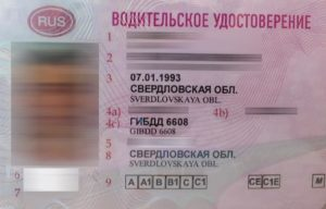 Как поменять водительское удостоверение в минске