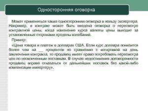 Ретроспективная оговорка в договоре пример