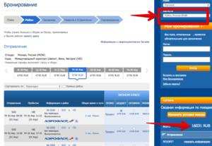 Как поменять билеты на сайте аэрофлота