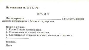 Образец заявления в налоговую инспекцию о выдаче дубликата устава