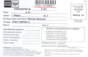 Как проверить извещение почты россии по номеру извещения zk 10545