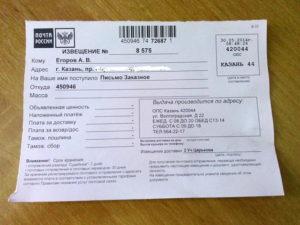 Москва гсп 6 заказное письмо откуда