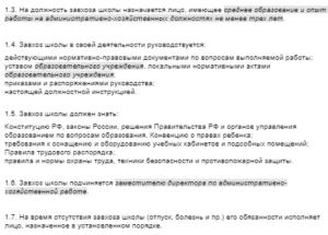 Должностная инструкция заведующий хозяйством 2020 с учетом профстандарта