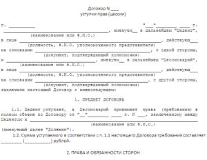 Образец предварительного договора цессии